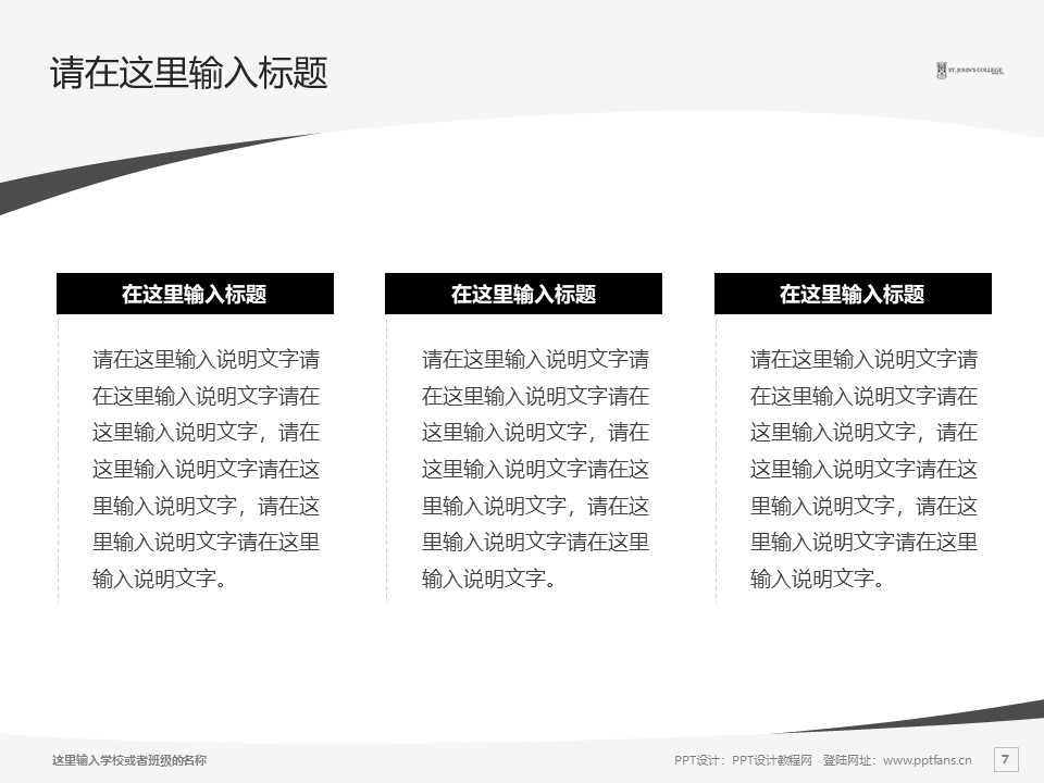 香港大学圣约翰学院PPT模板下载_幻灯片预览图7