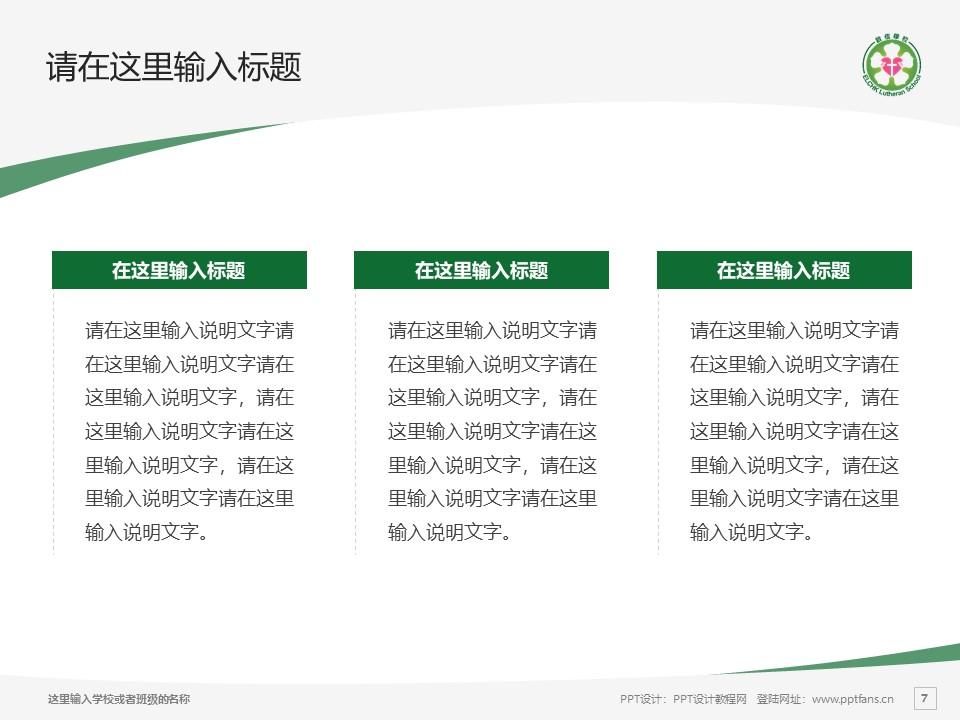 基督教香港信义会启信学校PPT模板下载_幻灯片预览图7