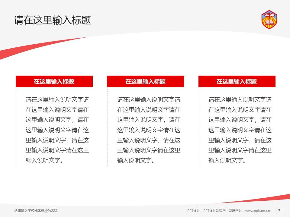 路德会吕祥光中学PPT模板下载_幻灯片预览图7
