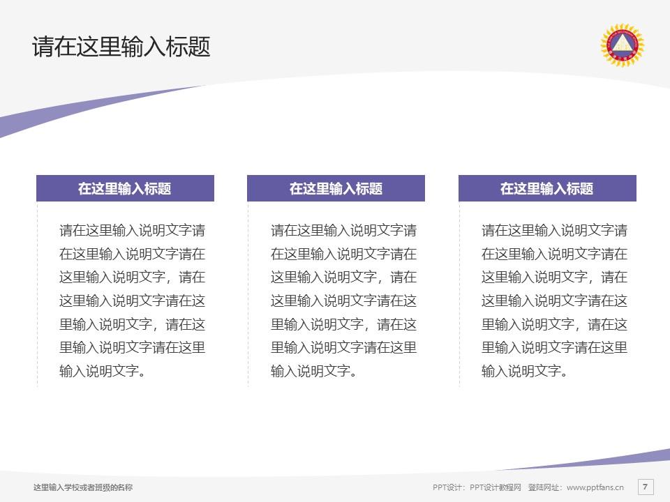 香港三育书院PPT模板下载_幻灯片预览图7