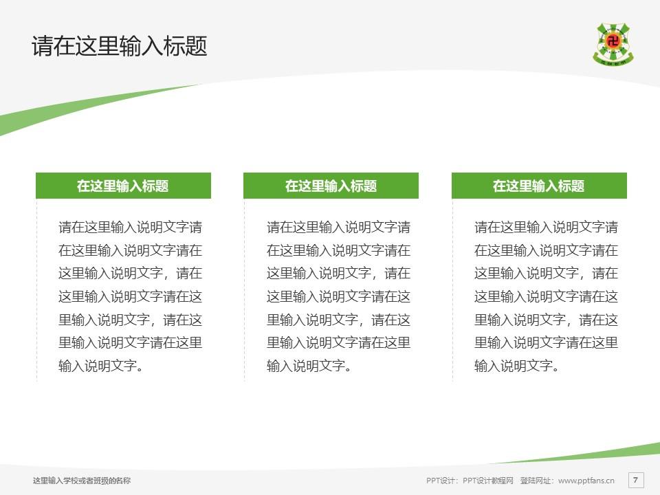 佛教孔仙洲纪念中学PPT模板下载_幻灯片预览图7