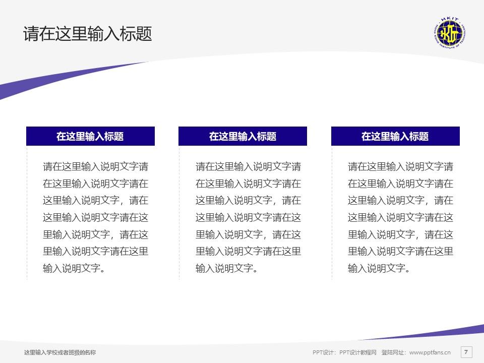 香港科技专上书院PPT模板下载_幻灯片预览图7