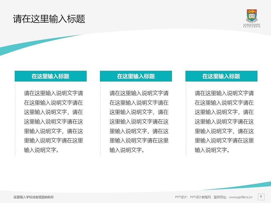 香港大学李嘉诚医学院PPT模板下载_幻灯片预览图7