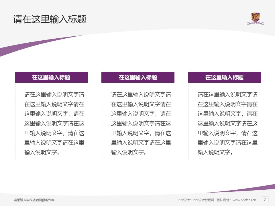 The Chinese University of Hong Kong powerpoint template download | 香港中文大学PPT模板下载_幻灯片预览图7
