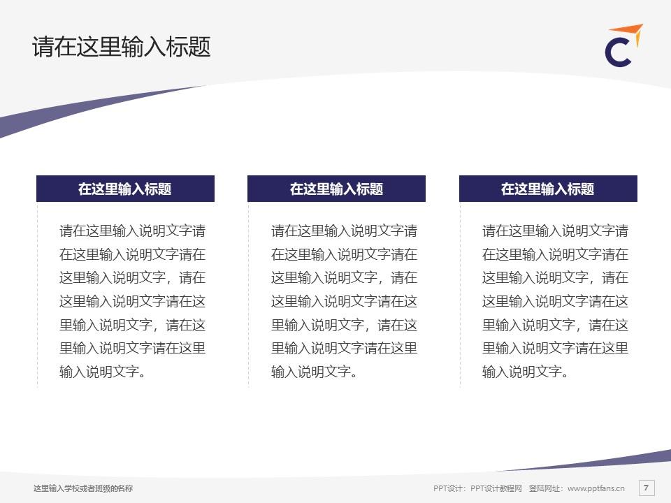 香港专业进修学校PPT模板下载_幻灯片预览图7