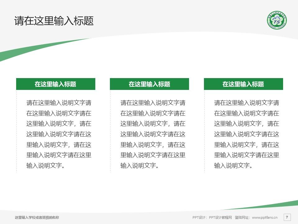 新疆天山职业技术学院PPT模板下载_幻灯片预览图7