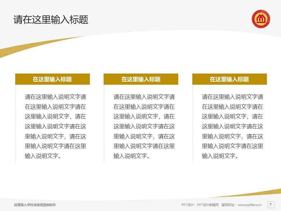 新疆建设职业技术学院PPT模板下载_幻灯片预览图7