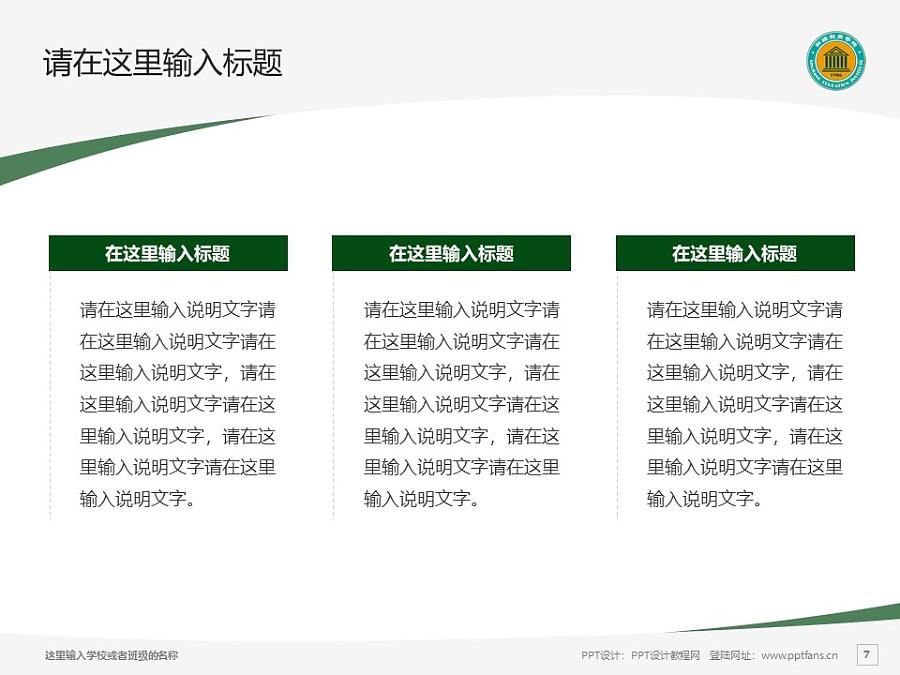 新疆师范高等专科学校PPT模板下载_幻灯片预览图7