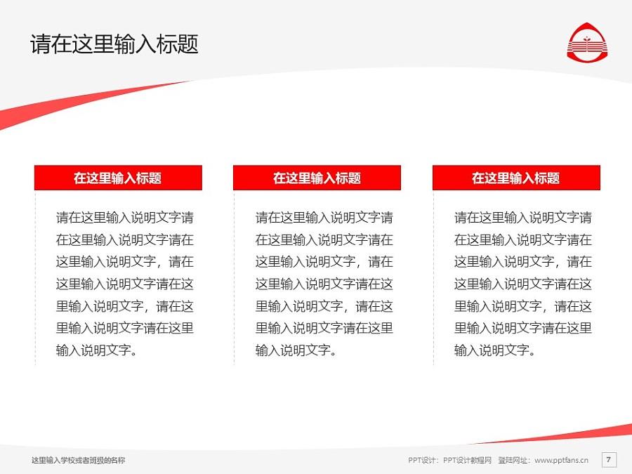 新疆艺术学院PPT模板下载_幻灯片预览图7
