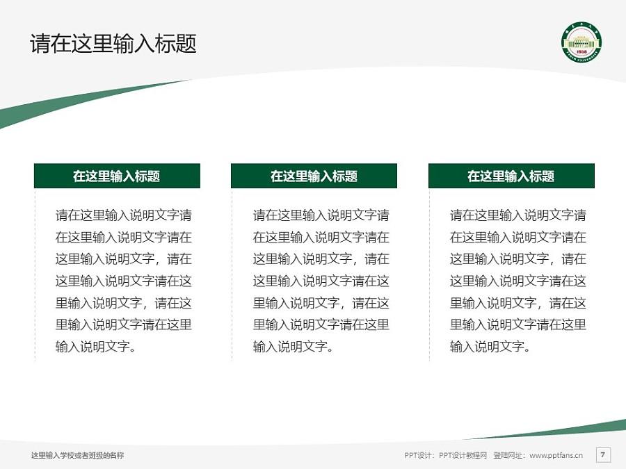 塔里木大学PPT模板下载_幻灯片预览图7