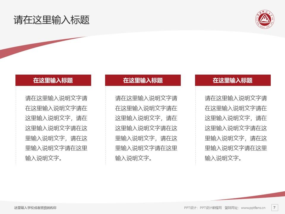 新疆师范大学PPT模板下载_幻灯片预览图7