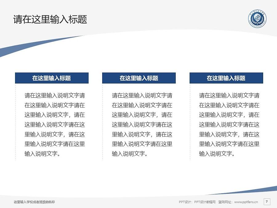 宁夏司法警官职业学院PPT模板下载_幻灯片预览图7