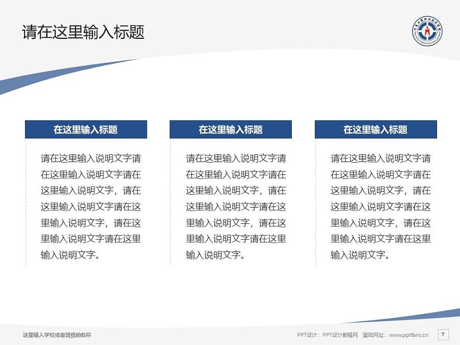 宁夏工商职业技术学院PPT模板下载_幻灯片预览图7