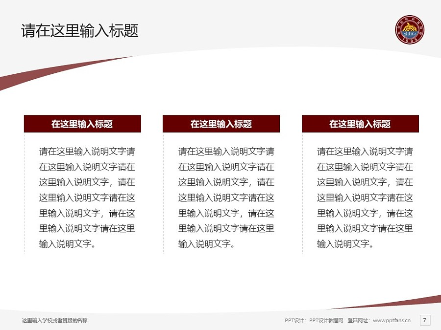宁夏理工学院PPT模板下载_幻灯片预览图7