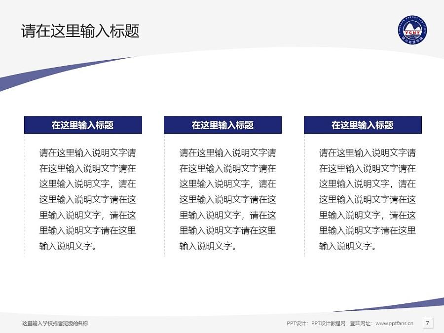 银川能源学院PPT模板下载_幻灯片预览图7