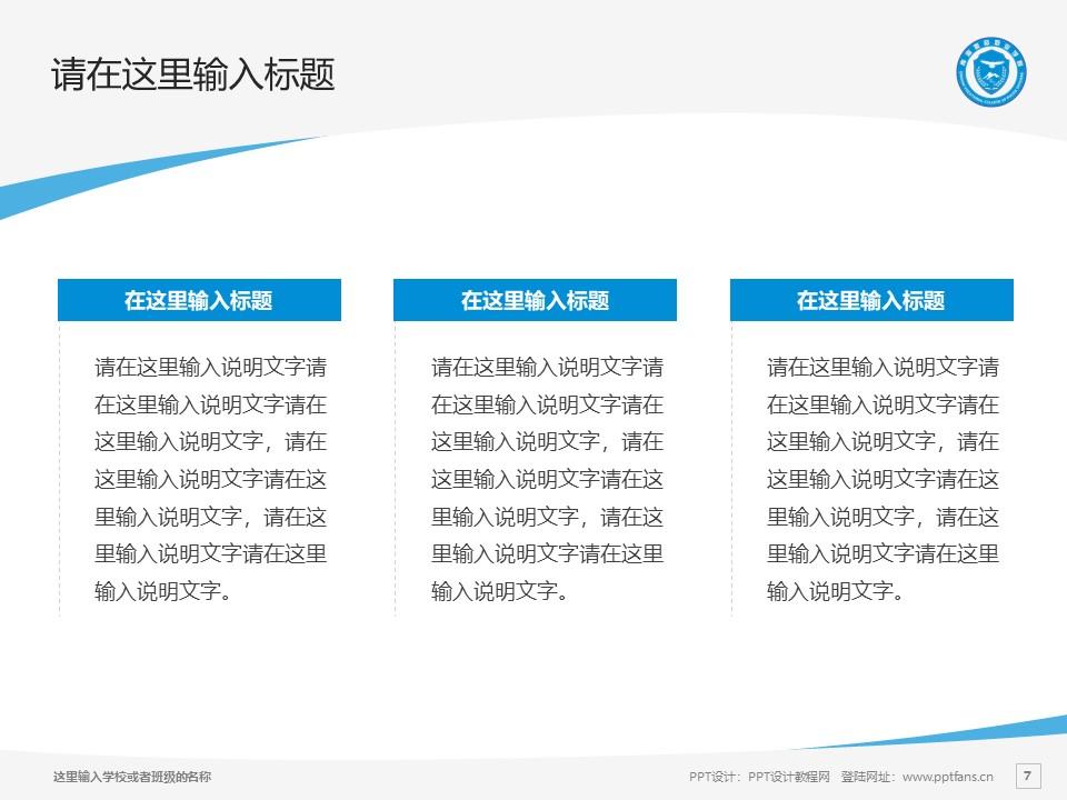 青海警官职业学院PPT模板下载_幻灯片预览图7