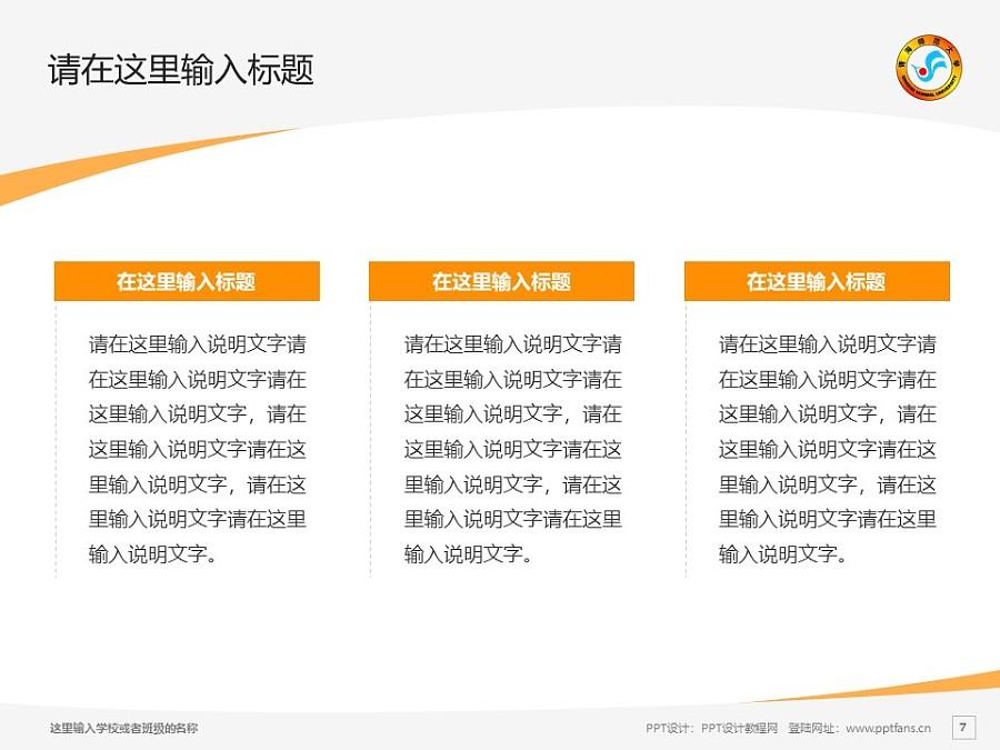 青海师范大学PPT模板下载_幻灯片预览图7