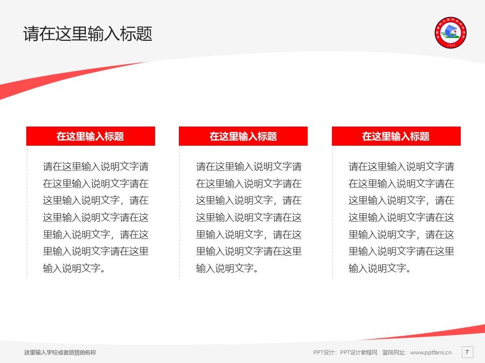 甘肃畜牧工程职业技术学院PPT模板下载_幻灯片预览图7