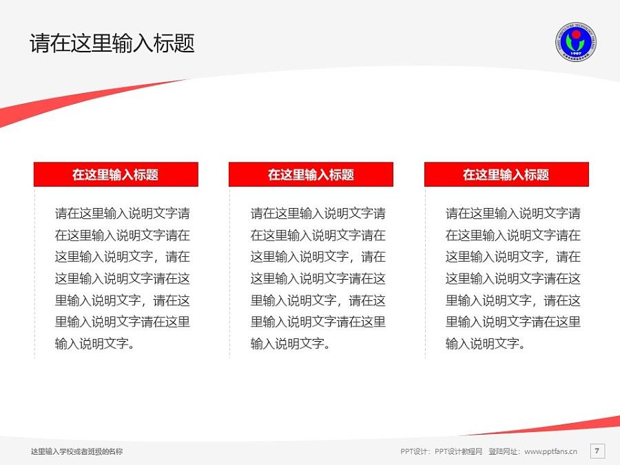 甘肃农业职业技术学院PPT模板下载_幻灯片预览图7
