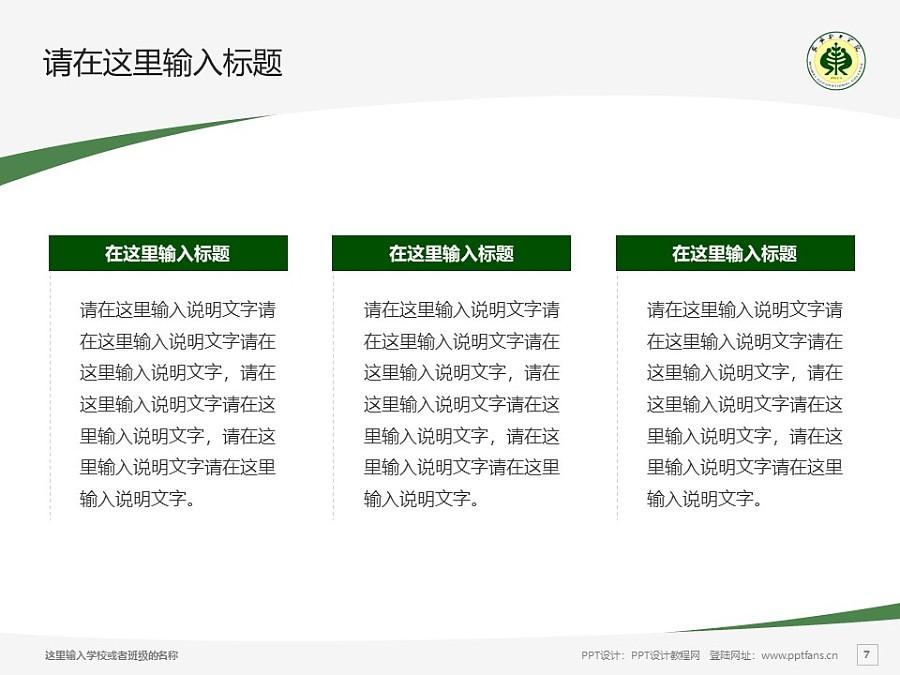 武威职业学院PPT模板下载_幻灯片预览图7