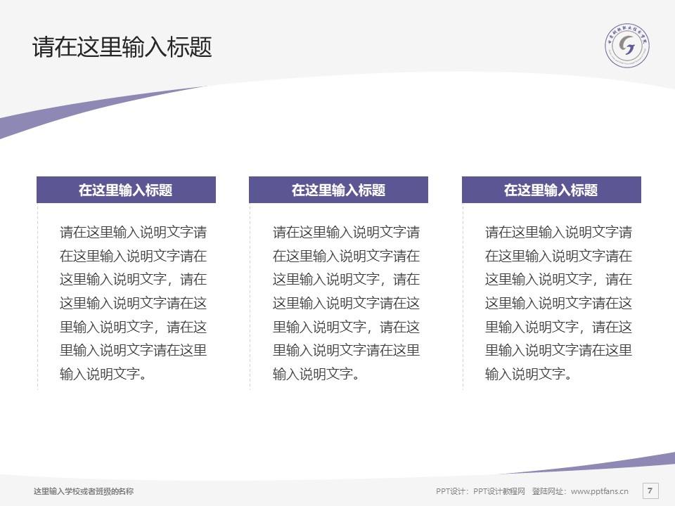 甘肃钢铁职业技术学院PPT模板下载_幻灯片预览图7