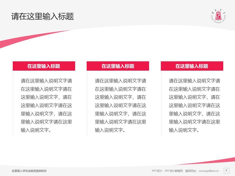 定西师范高等专科学校PPT模板下载_幻灯片预览图7