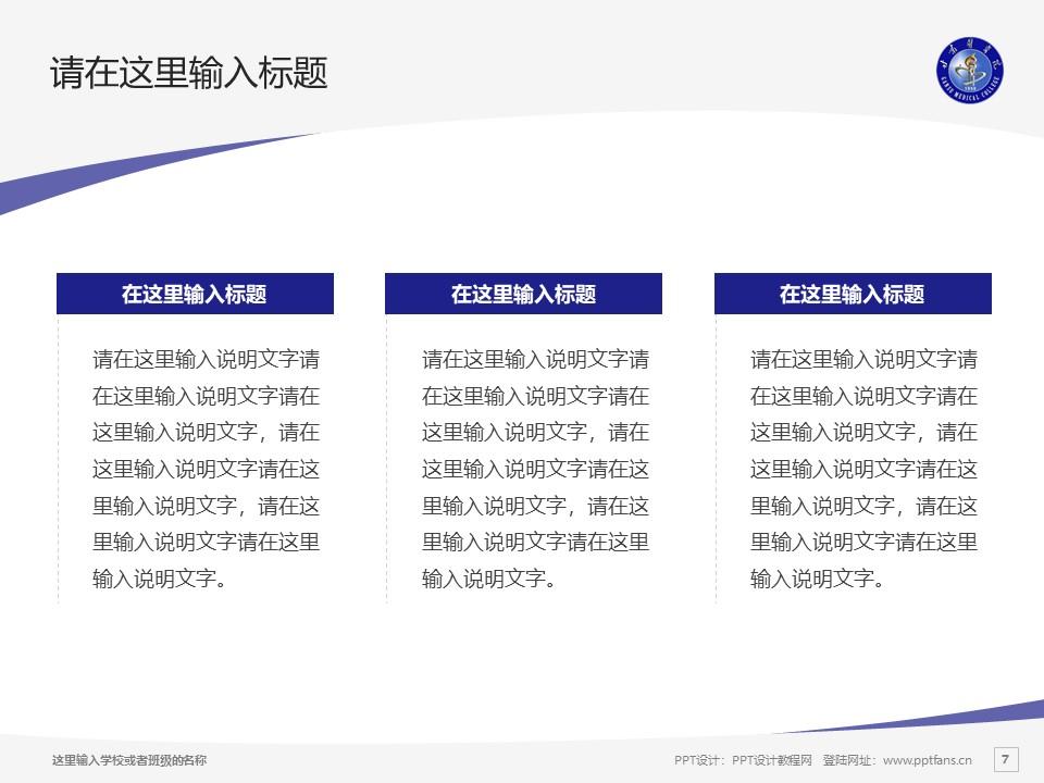 甘肃医学院PPT模板下载_幻灯片预览图7