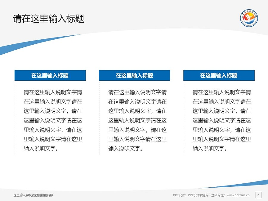 甘肃民族师范学院PPT模板下载_幻灯片预览图7