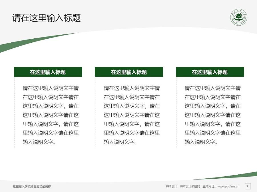 甘肃农业大学PPT模板下载_幻灯片预览图7