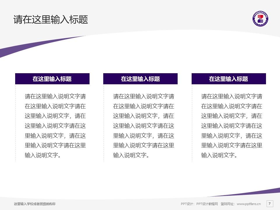 辽宁装备制造职业技术学院PPT模板下载_幻灯片预览图7