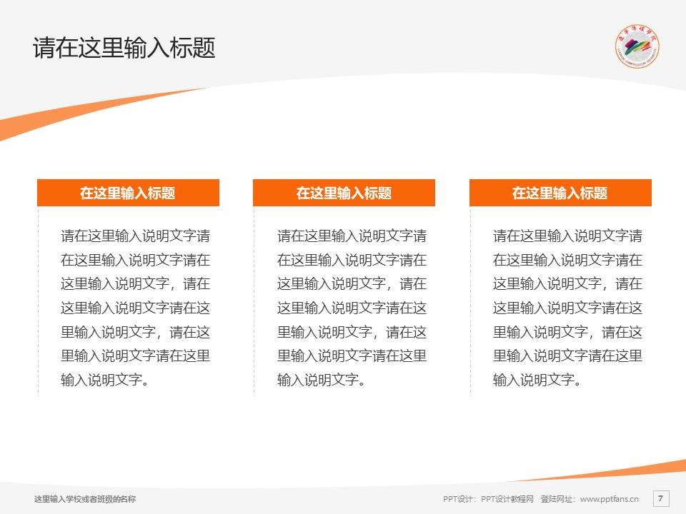 辽宁美术职业学院PPT模板下载_幻灯片预览图7
