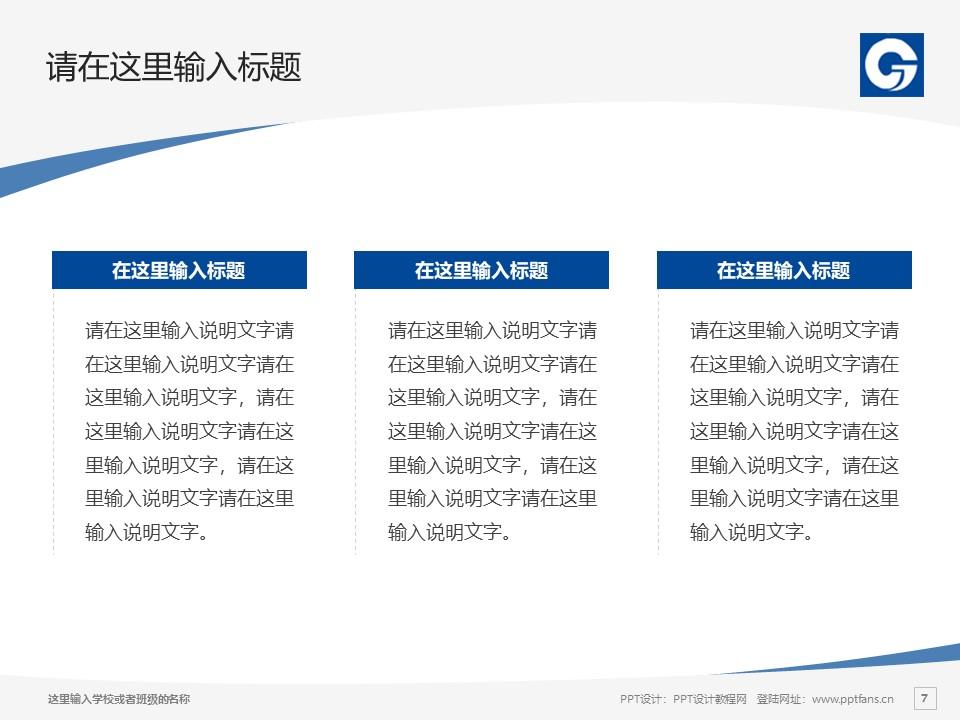 辽宁经济职业技术学院PPT模板下载_幻灯片预览图7