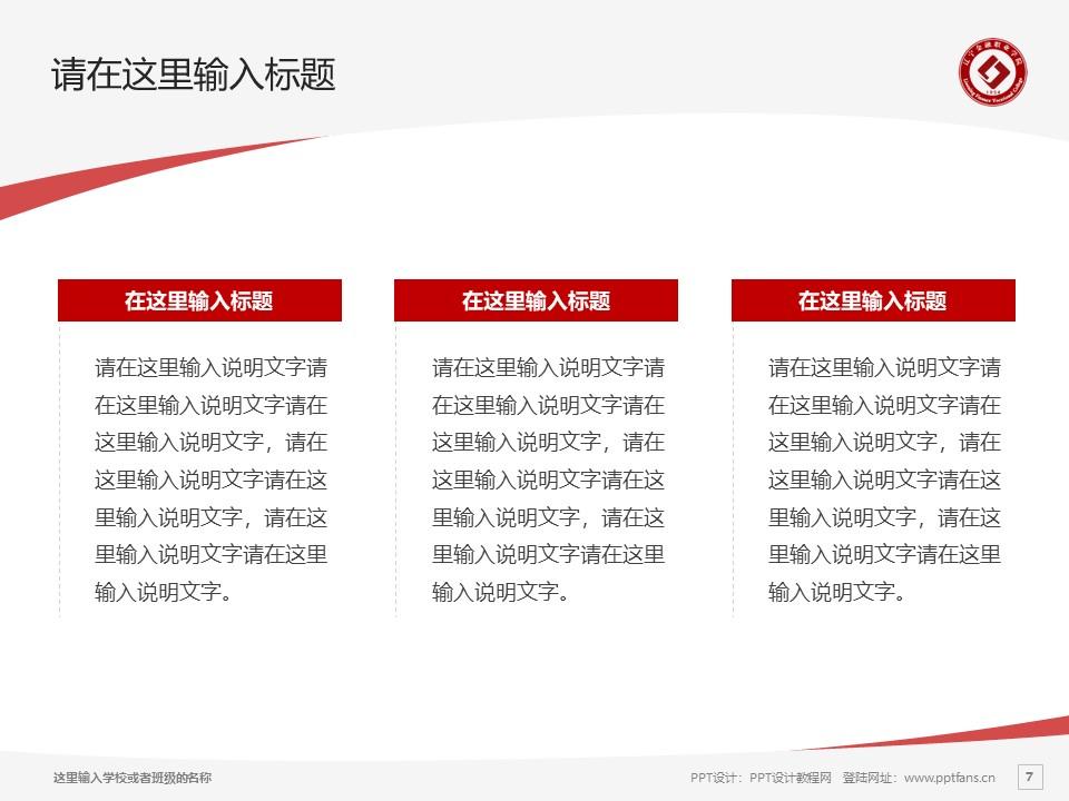 辽宁金融职业学院PPT模板下载_幻灯片预览图7