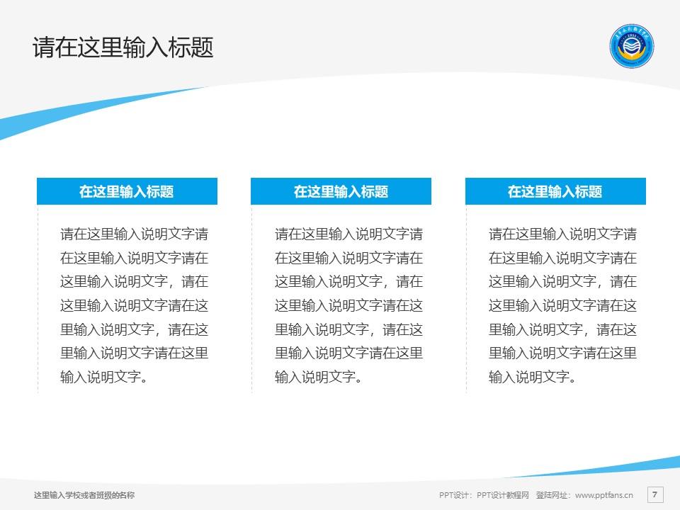 辽宁水利职业学院PPT模板下载_幻灯片预览图7