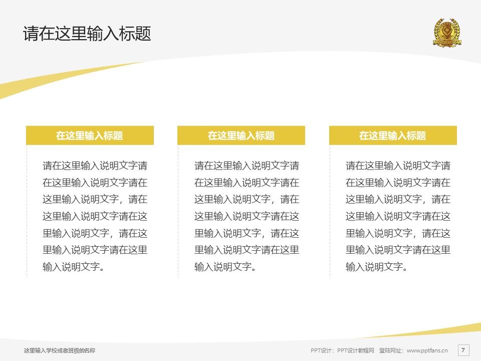 辽宁政法职业学院PPT模板下载_幻灯片预览图7