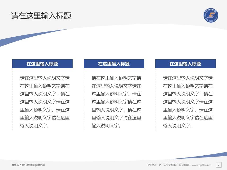 辽宁冶金职业技术学院PPT模板下载_幻灯片预览图7