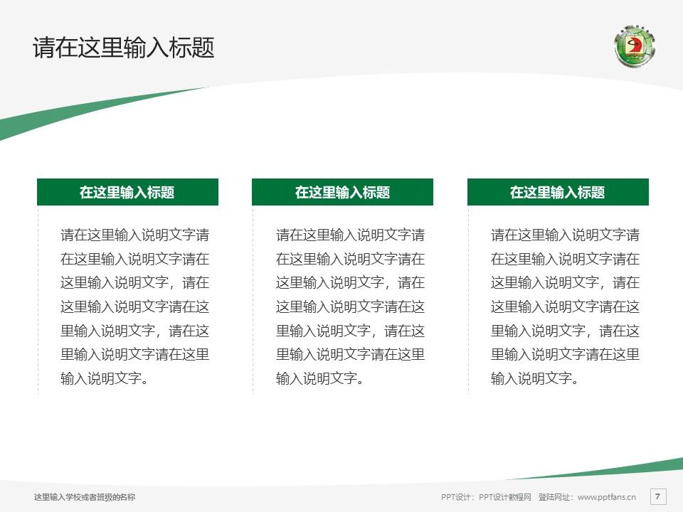 辽宁地质工程职业学院PPT模板下载_幻灯片预览图7
