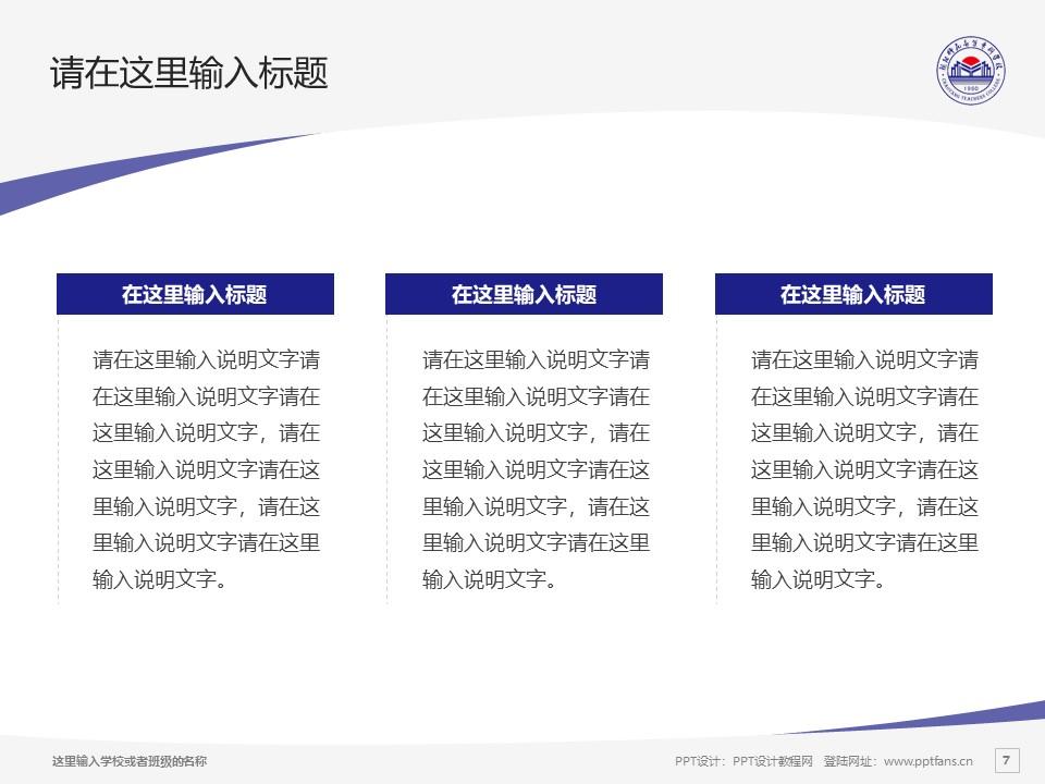 朝阳师范高等专科学校PPT模板下载_幻灯片预览图7