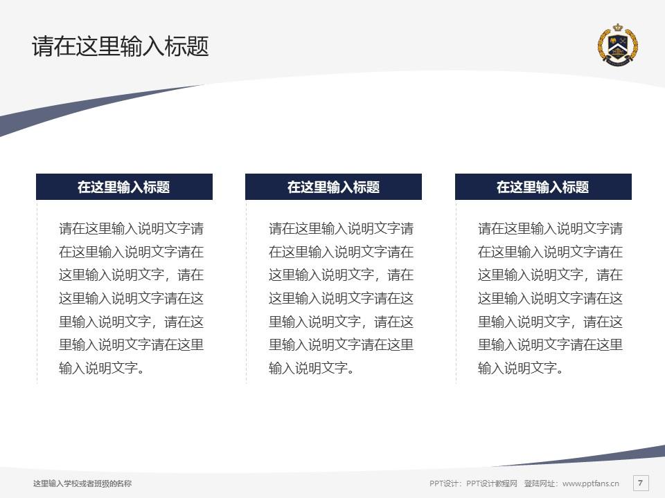 辽宁何氏医学院PPT模板下载_幻灯片预览图7