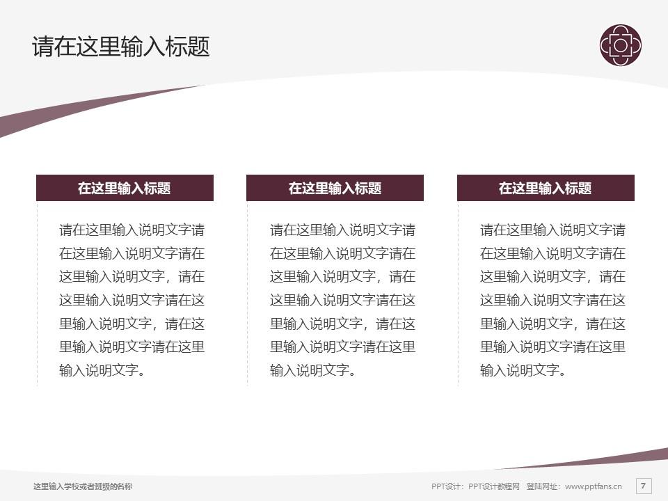 辽宁交通高等专科学校PPT模板下载_幻灯片预览图7