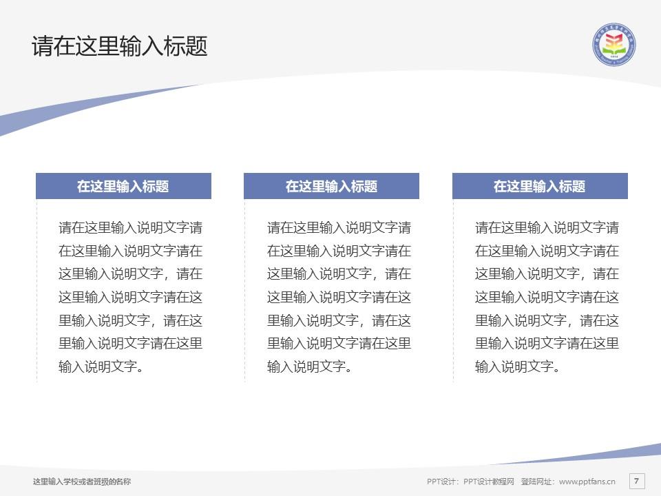 锦州师范高等专科学校PPT模板下载_幻灯片预览图7