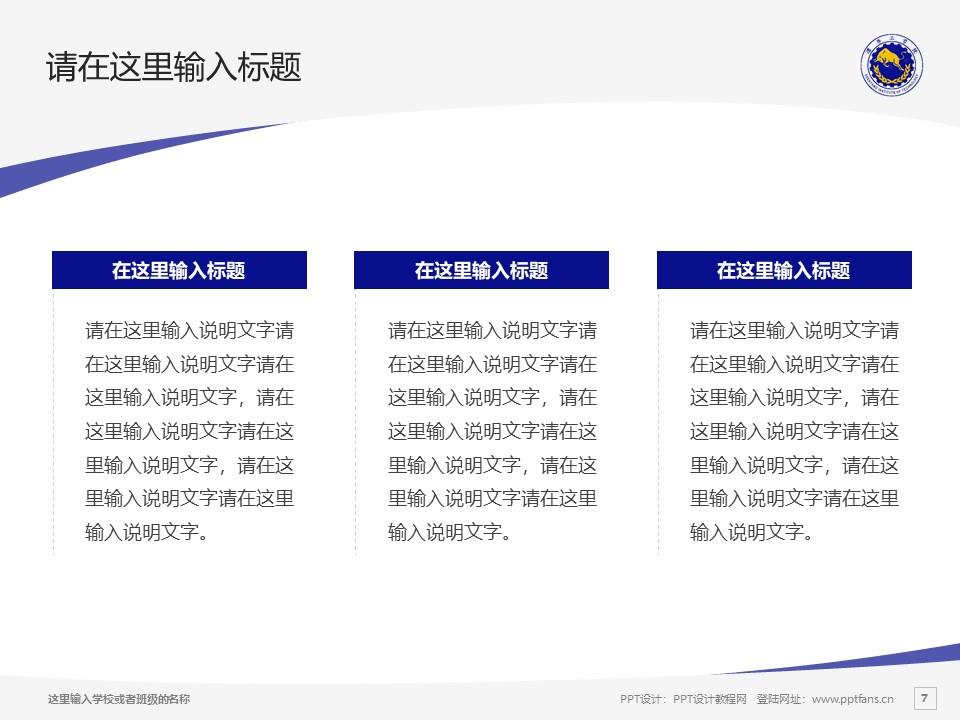 沈阳工学院PPT模板下载_幻灯片预览图7
