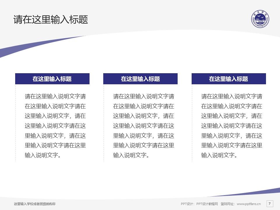 辽东学院PPT模板下载_幻灯片预览图7