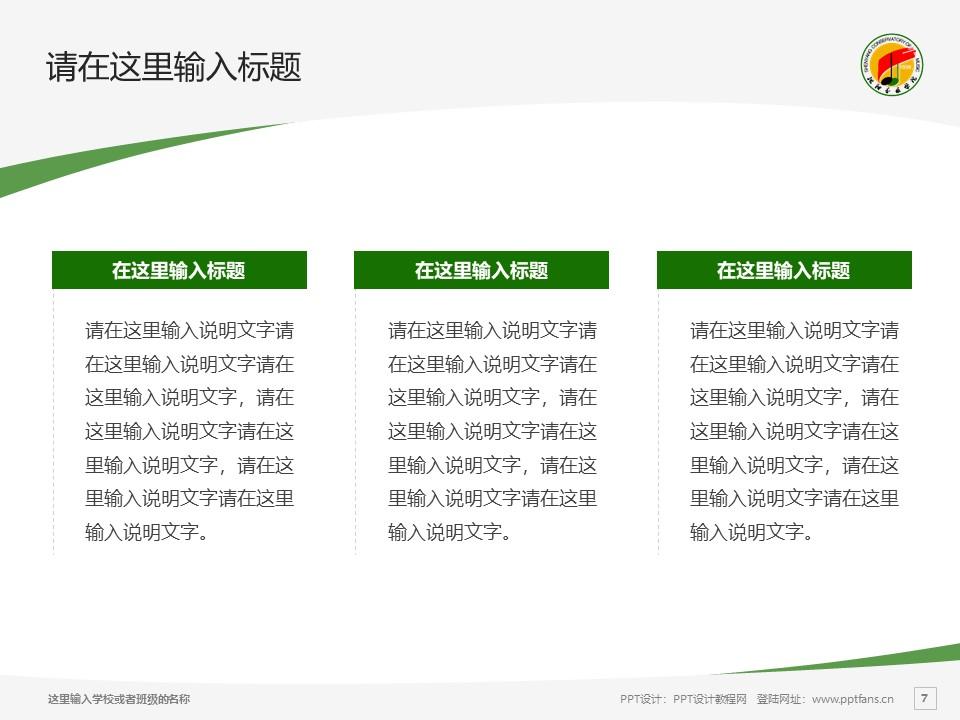沈阳音乐学院PPT模板下载_幻灯片预览图7