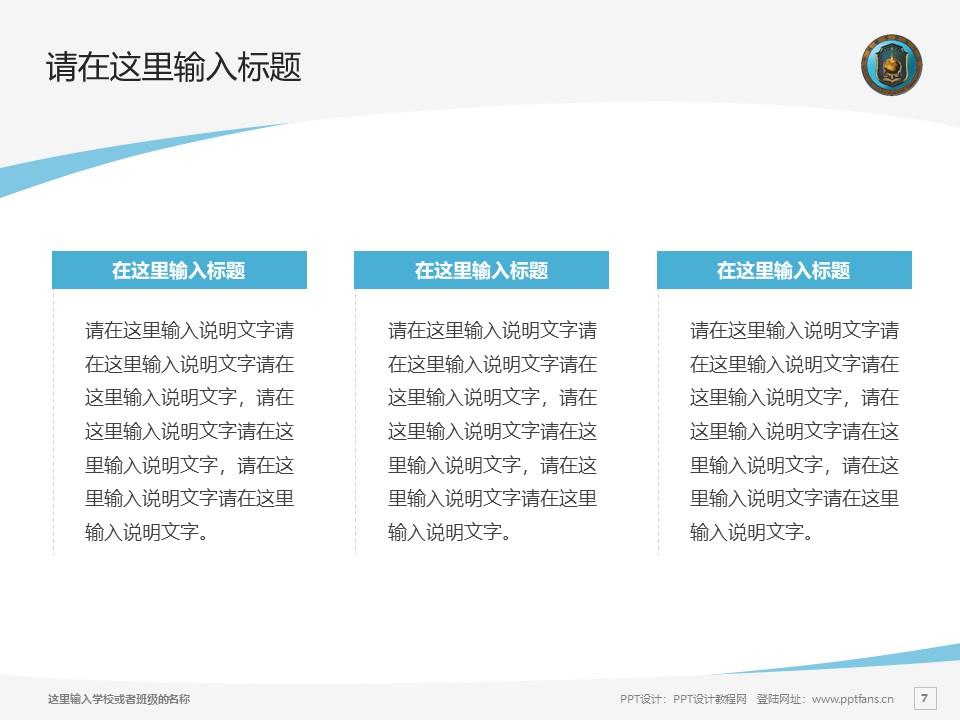 中国刑事警察学院PPT模板下载_幻灯片预览图7