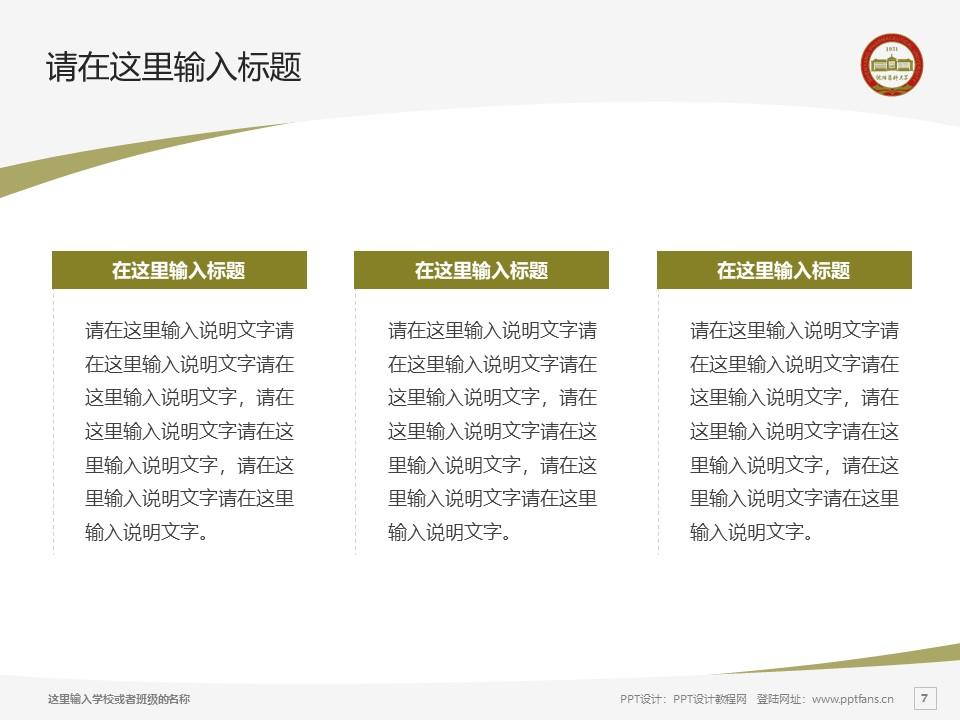 沈阳药科大学PPT模板下载_幻灯片预览图7