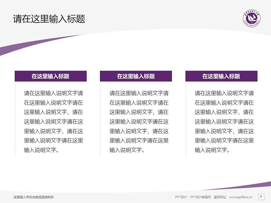 辽宁石油化工大学PPT模板下载_幻灯片预览图7