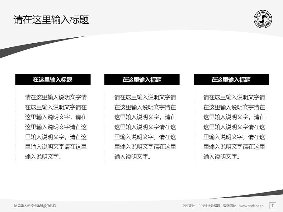 辽宁工程技术大学PPT模板下载_幻灯片预览图7