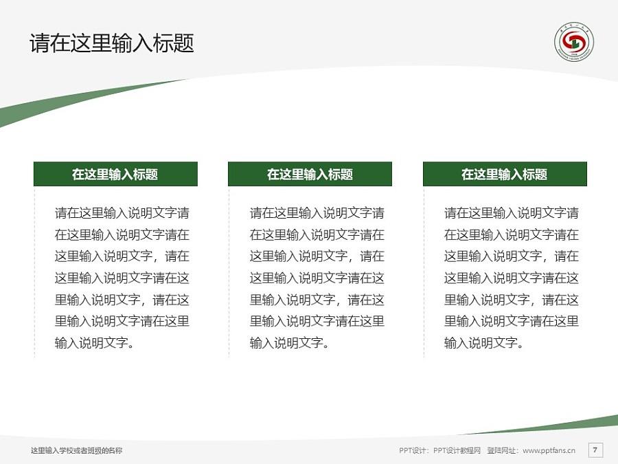沈阳理工大学PPT模板下载_幻灯片预览图7
