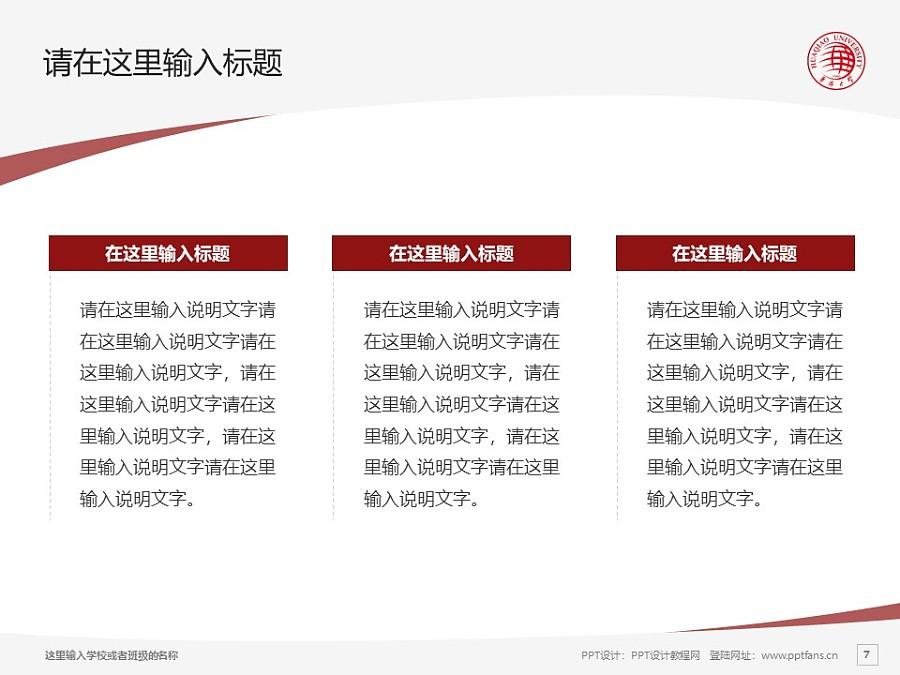 华侨大学PPT模板下载_幻灯片预览图7